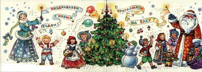 Новогодний праздник для детей и взрослых